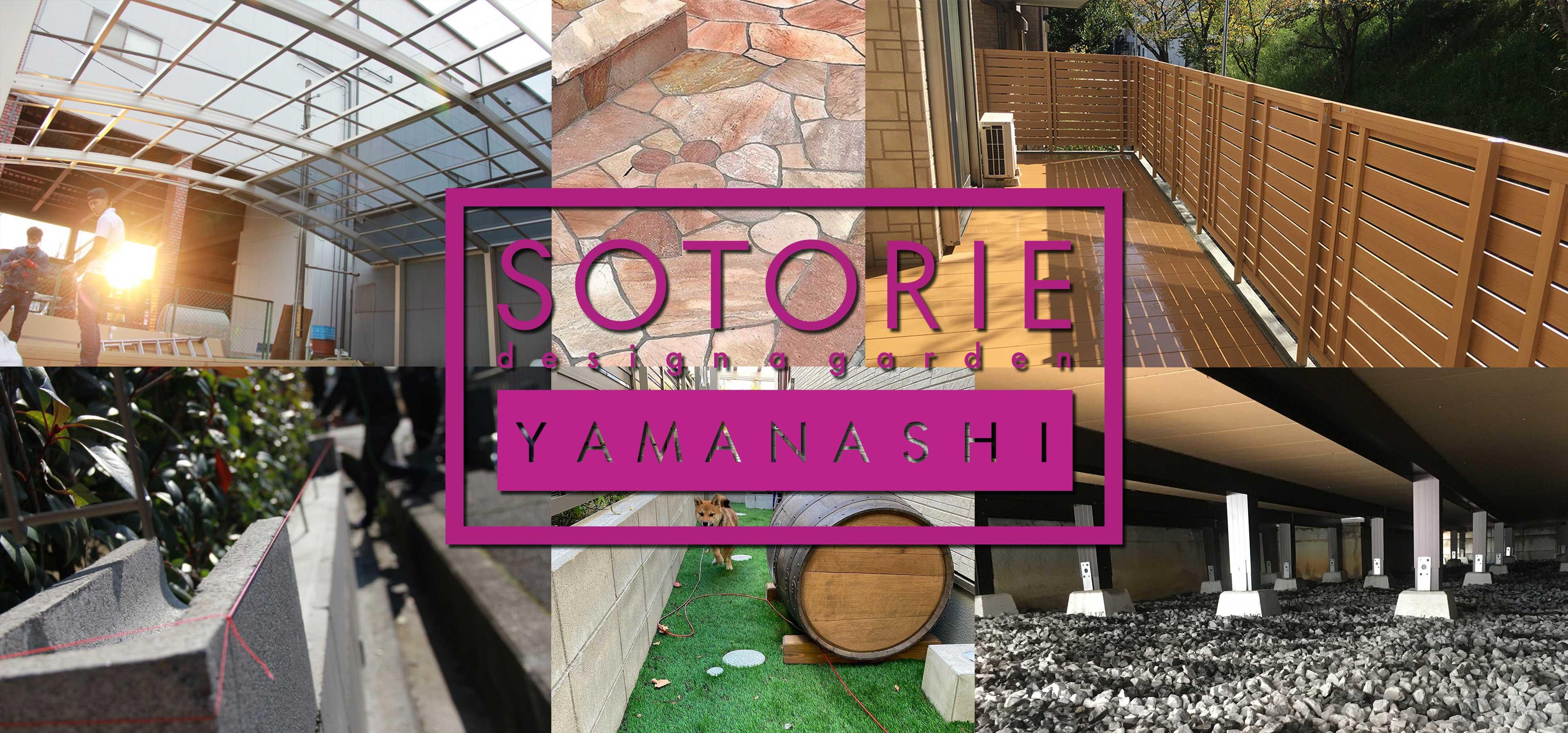 ソトリエ山梨では、家周りと庭周りの外構、エクステリア工事をおしゃれなデザインと高い施工品質でご提供することをお約束します。