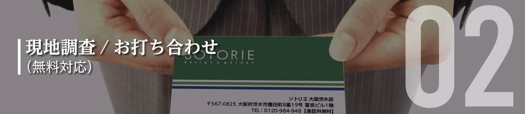 現地調査 / お打ち合わせ(無料対応)