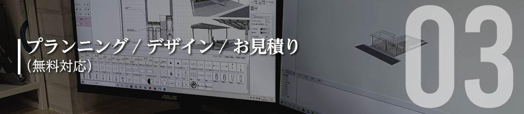 プランニング / デザイン / お見積もり(無料対応)