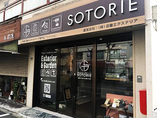 阪急茨木駅近くに店舗を構えている大阪茨木店。お気軽にご来店ください。