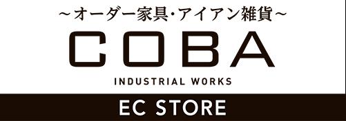 オーダー家具・アイアン雑貨 COBA INDUSTRIAL WORKS EC店