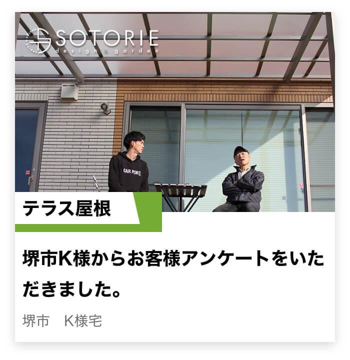 【ガーデンエクステリア・外構工事】大阪市住吉区M様からアンケートをいただきました。
