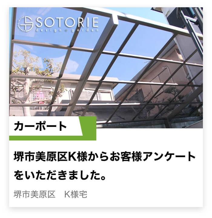 【テラス屋根】堺市K様からお客様アンケートをいただきました。