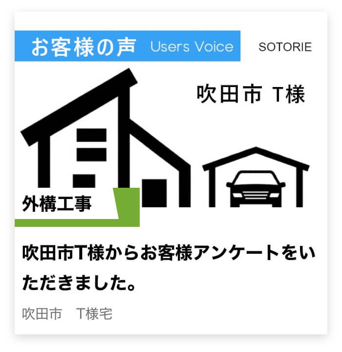 【カーポート】堺市美原区K様からお客様アンケートをいただきました。