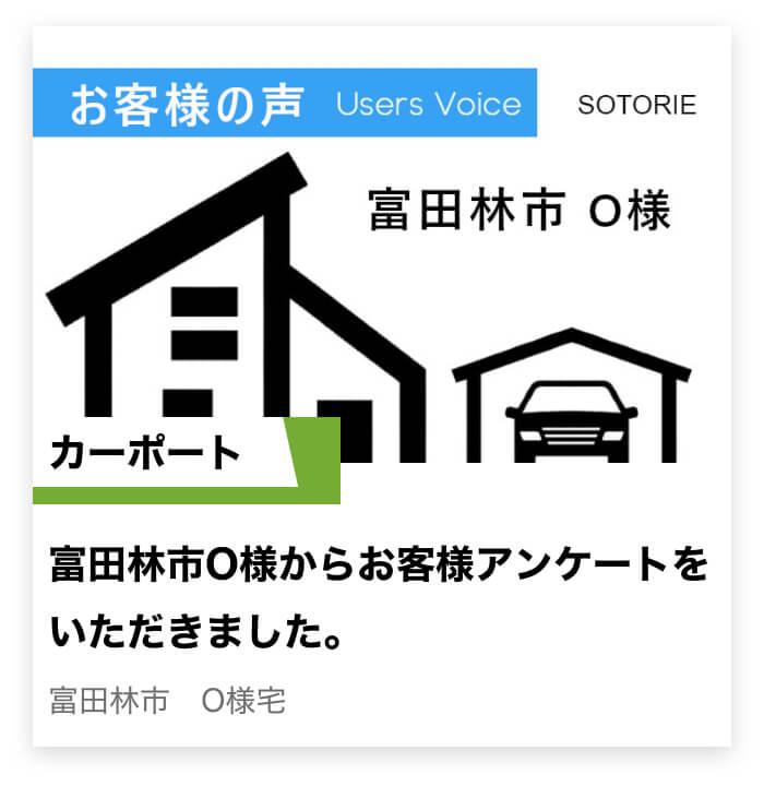 【外構工事】吹田市T様からお客様アンケートをいただきました。