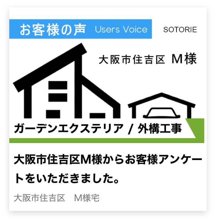 【カーポート】富田林市O様からお客様アンケートをいただきました。