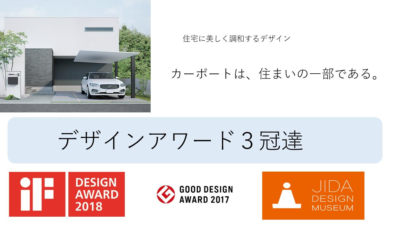 カーポート SC‐LIXIL- 住宅に美しく調和するデザイン カーポートは、住まいの一部である。 デザインアワード3冠達 DESIGN AWARD 2018 GOOD DESIGN AWARD 2017 JIDA DESIGN MUSEUM