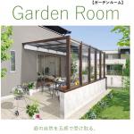 ガーデンルーム-LIXIL-