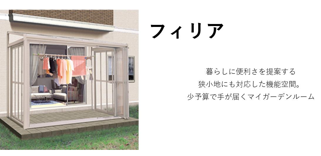 フィリア 暮らしに便利さを提案する 狭小地にも対応した機能空間。小予算で手が届くマイガーデンルーム