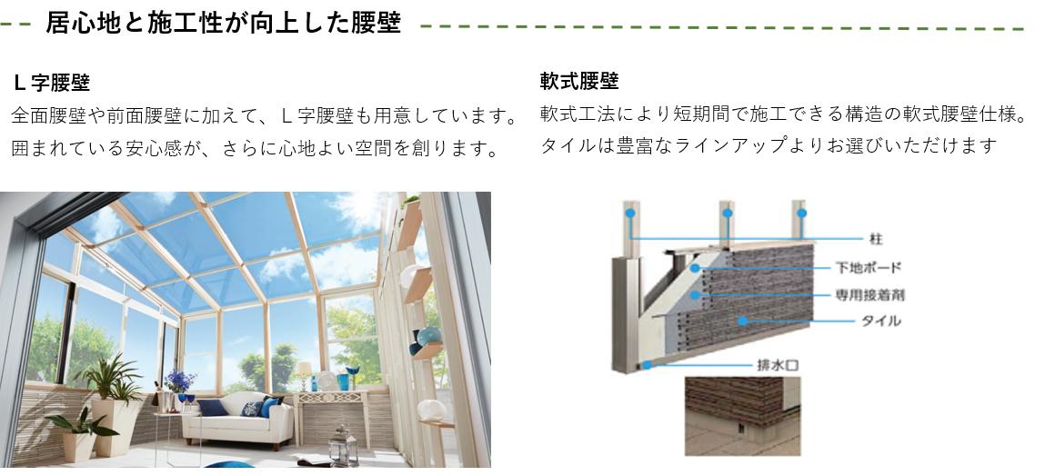 居心地と施工性が向上した腰壁 L字腰壁 前面腰壁に加えて、L字腰壁も用意しています。囲まれている安心感が、さらに心地よい空間を創ります。 軟式腰壁 軟式工法により短時間で施工できる構造の軟式腰壁仕様。タイルは豊富なラインアップよりお選びいただけます