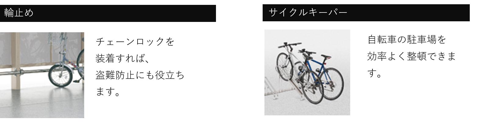 輪止め チェーンロックを装着すれば、盗難防止にも役立ちます。 サイクルキーパー 自転車の駐車場を効率よく整頓できます。