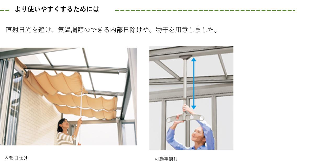 より使いやすくするためには 直射日光を避け、気温調節のできる内部日除けや、物干しを用意しました。 内部日除け 可動竿掛け