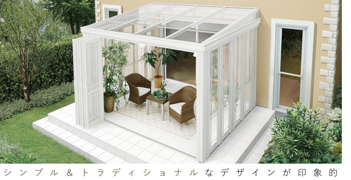 暖蘭物語 LIXIL シンプル&トラディショナルなデザインが印象的