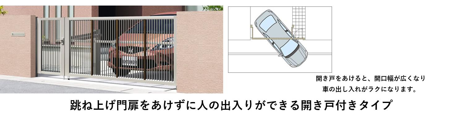 跳ね上げ門扉をあけずに人の出入りができる開き戸付きタイプ 開き戸をあけけると、開口幅が広くなり車の出し入れがラクになります。