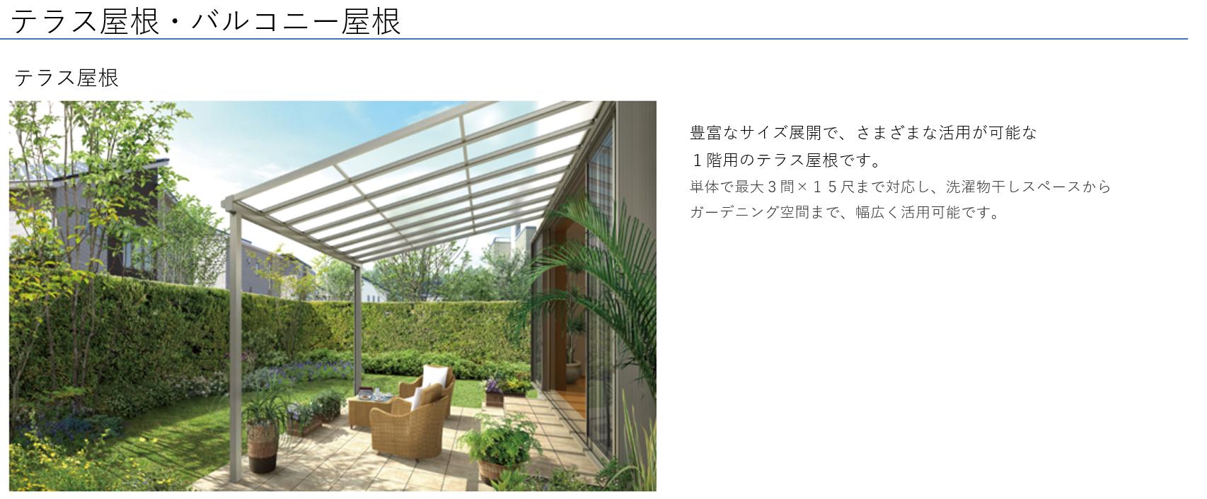 テラス屋根・バルコニー屋根 豊富なサイズ展開で、さまざまな活用が可能な1階用テラス屋根です。単体で最大3間×15尺まで対応し、洗濯物干しスペースからガーデニング空間まで、幅広く活用可能です。