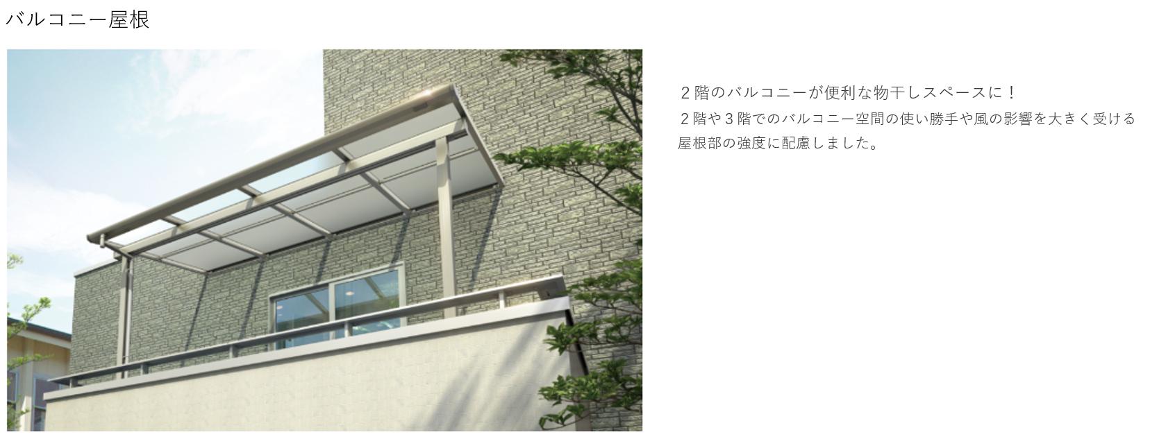 バルコニー屋根 2階のバルコニーが便利な物干しスペースに!2階や3階でのバルコニー空間の使い勝手や風の影響を大きく受ける屋根部の強度に配慮しました。
