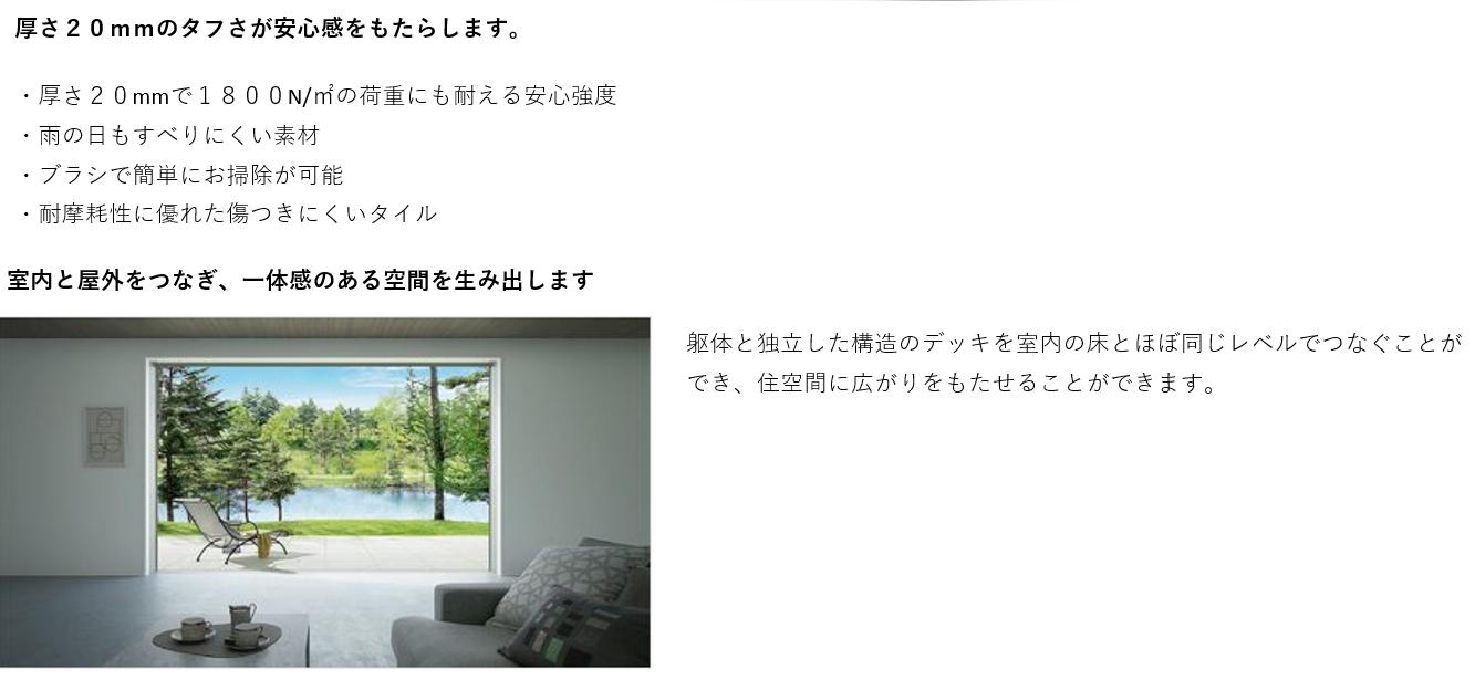 室内と屋外をつなぎ、一体感のある空間を生み出します 躯体と独立した構造のデッキを室内の床とほぼ同じレベルでつなぐことができ、住空間に広がりをもたせることができます。