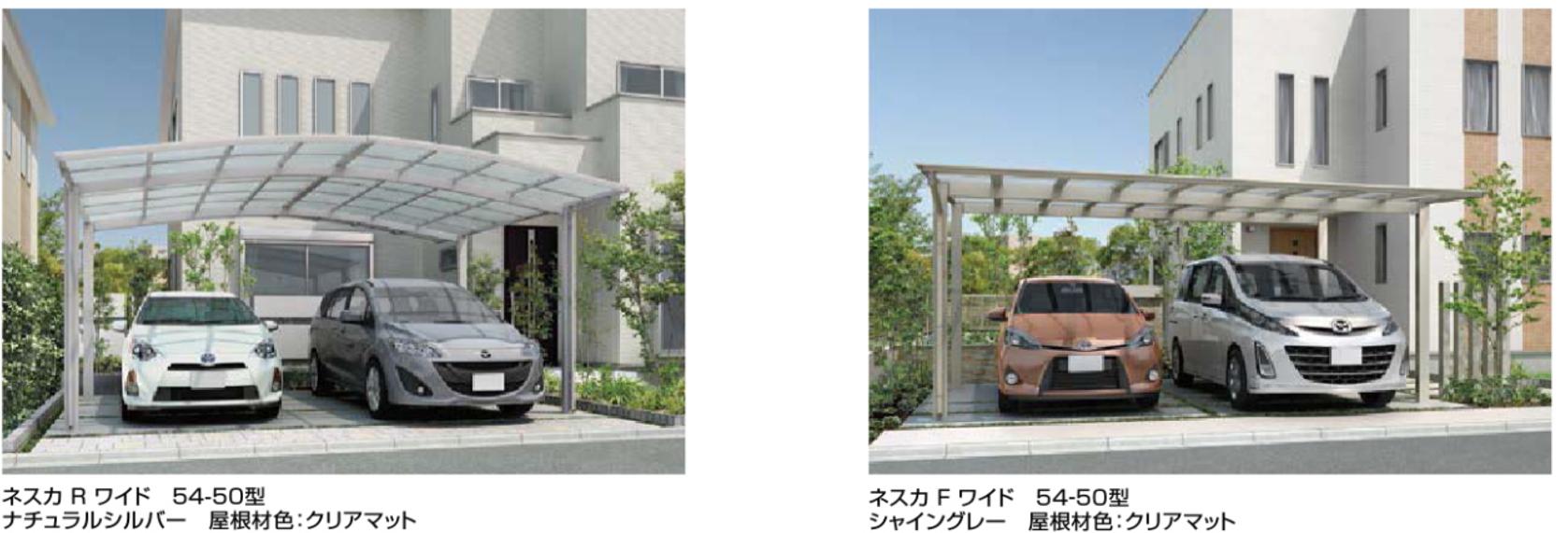 ネスカRワイド 54-50型 ナチュラルシルバー 屋根材色:クリアマット ネスカFワイド 54-50型 シャイングレー 屋根材色:クリアマット