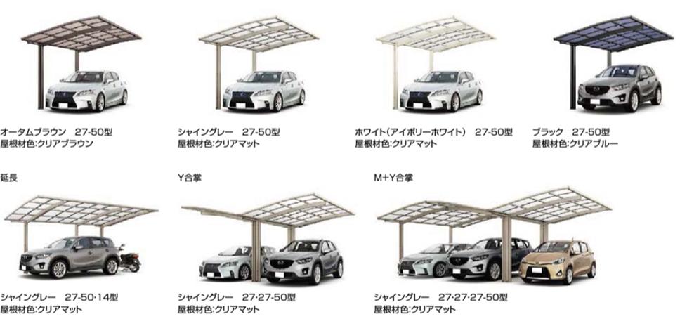 フーゴRレギュラー オータムブラウン 27-50型 屋根材色:クリアブラウン シャイングレー 27-50型 屋根材:クリアマット ホワイト(アイボリーホワイト) 27-50型 屋根材色:クリアマット 延長 シャイングレー 27-50-14型 屋根材色:クリアマット Y合掌 シャイングレー 27-27-50型 屋根材色:クリアマット M+Y合掌 シャイングレー 27-27-27-50型 屋根材色:クリアマット