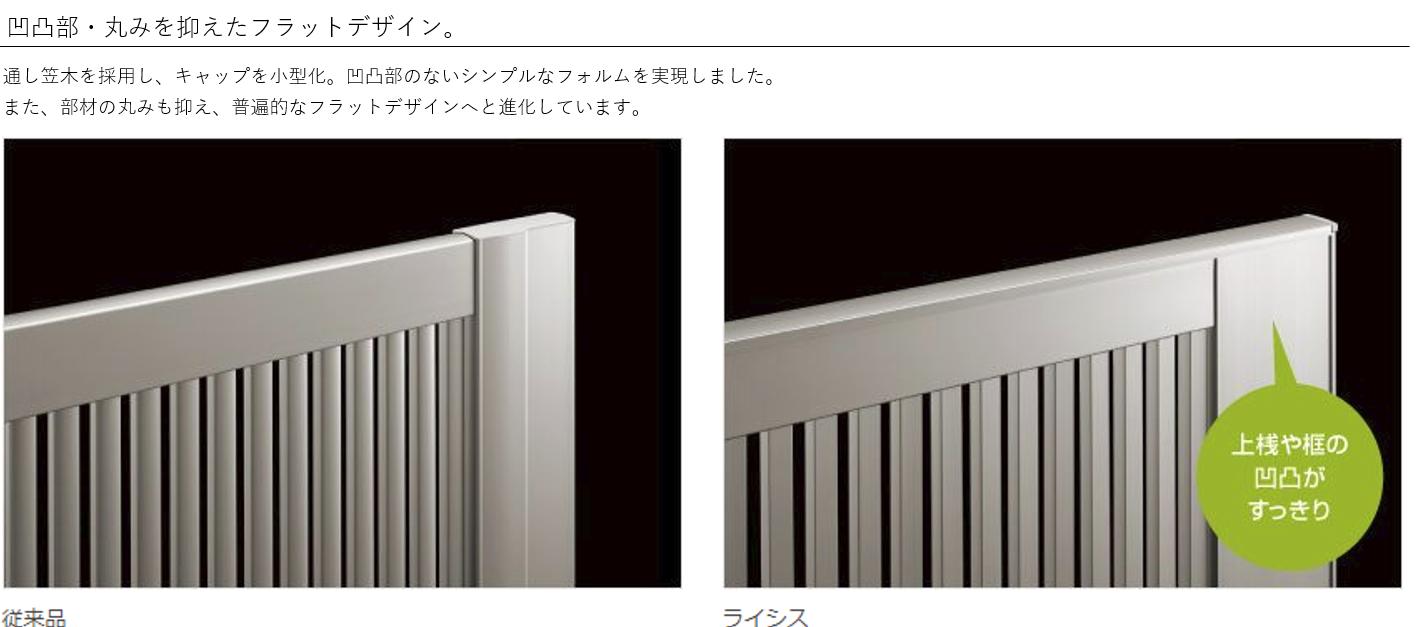 凸凹部・丸みを抑えたフラットデザイン。通し笹木を採用し、キャップを小型化。凸凹部のないシンプルなフォルムを実現しました。また、部材の丸みも抑え、普遍的なフラットデザインへと進化しています。 従来品 ライシス 上桟や框の凸凹がすっきり