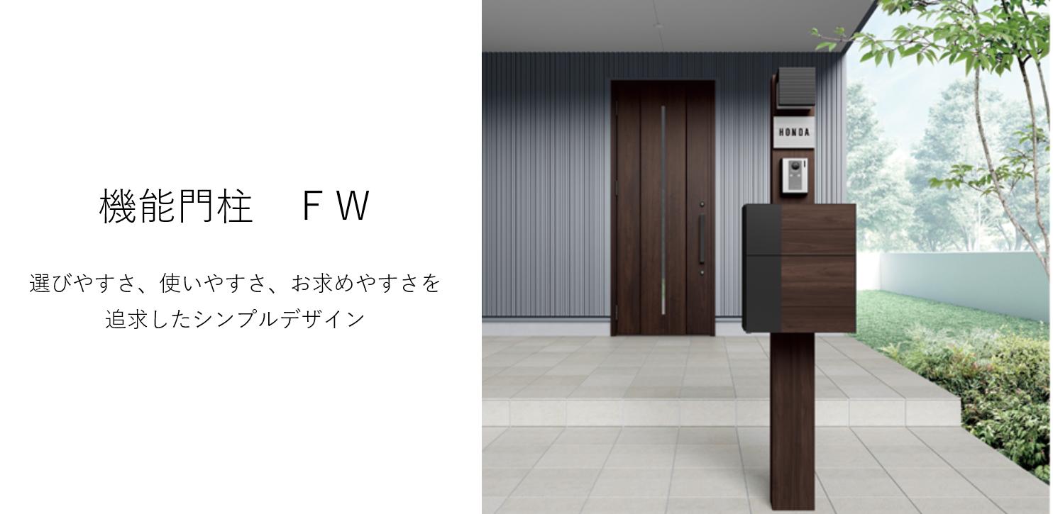 機能門柱 FW LIXIL 選びやすさ、使いやすさ、お求めやすさを追求したシンプルデザイン