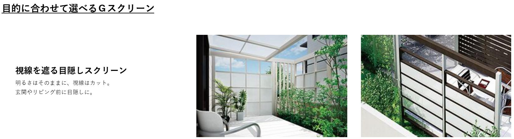 Gスクリーン 目的に合わせて選べるGスクリーン 視野を遮る目隠しスクリーン 明るさはそのままに、視野はカット。玄関やリビング前の目隠しに。