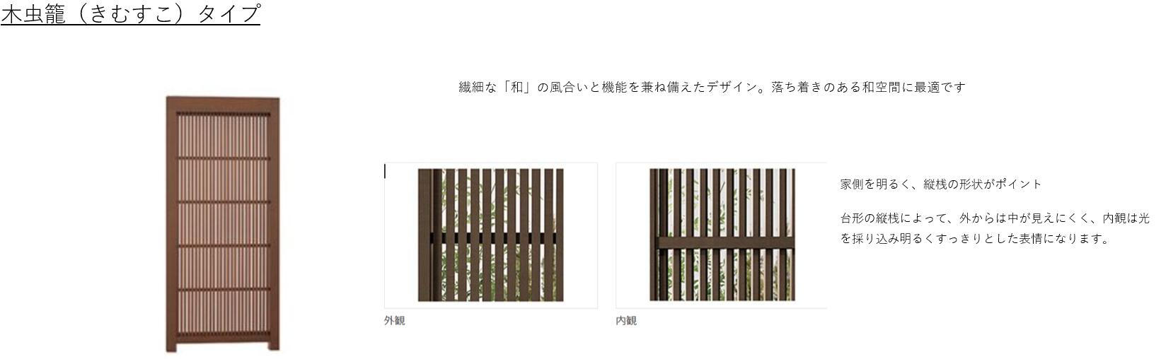 Gスクリーン LIXIL ●Gスクリーンラインナップ 木虫籠(きむすこ)タイプ 繊細な「和」の風合いと機能を兼ね備えたデザイン。落ち着きのある和空間に最適です。 外観 内観 家側を明るく、縦桟の形状がポイント 台形の縦桟によって、外からは中が見えにくく、内観は光を採り込み明るいすっきりとした表情になります。