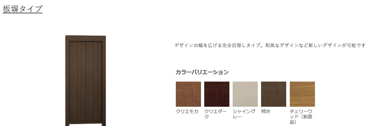 Gスクリーン LIXIL ●Gスクリーンラインナップ 板堀タイプ デザインの幅を広げる完全目隠しタイプ。和風なデザインなど新しいデザインが可能です。 カラーバリエーション クリエモカ クリエダーク シャイングレー 柿渋 チェリーウッド(新商品)