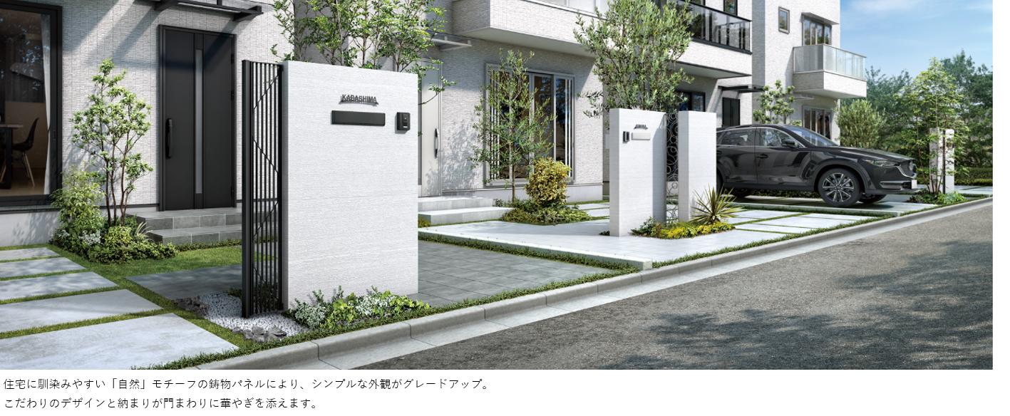 シャローネ アクセサリーパネル YKKAP 住宅に馴染みやすい「自然」モチーフの鋳物パネルにより、シンプルな外構がグレードアップ。こだわりのデザインと納まりが門まわりに華やぎを添えます。