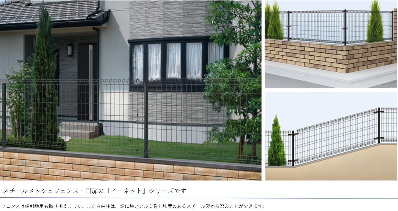 イーネット フェンス YKKAP スチールメッシュフェンス・門扉の「イーネット」シリーズです。フェンスは傾斜地用も取り揃えました。また自由柱は、錆に強いアルミ製と強度のあるスチール製から選ぶことができます。