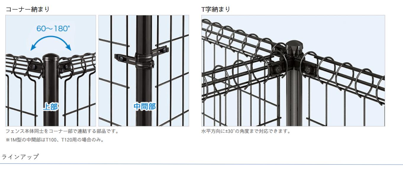 商品特徴 フェンス 自由柱タイプ コーナー納まり 上部60~180° 中間部 フェンス本体同士をコーナー部で連結する部品です。※1M型の中間部T100、T120の場合のみ。 T字納まり 水平方向に±30°の角度まで対応できます。