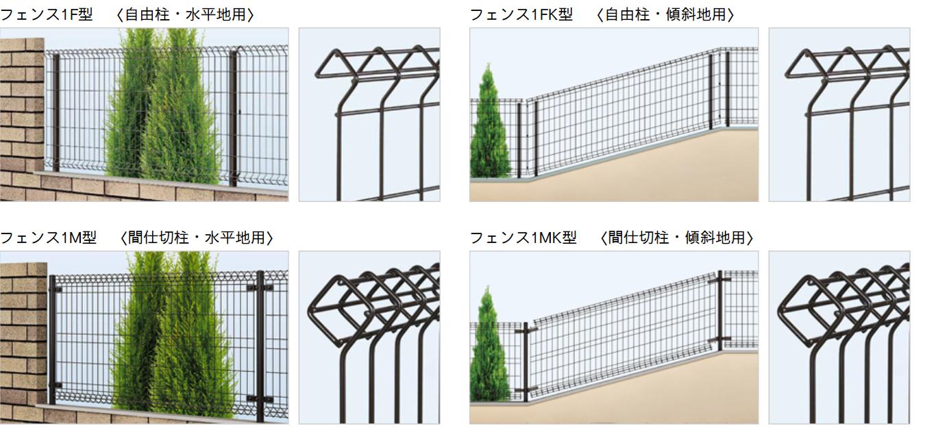 ラインアップ フェンス1F型〈自由柱・水平地用〉 フェンス1FK型〈自由柱・傾斜地用〉 フェンス1M型〈間仕切柱・水平地用〉 フェンス1MK型〈間仕切柱・傾斜地用〉 フェンス1M型〈間仕切柱・水平地用〉 フェンス1MK型〈間仕切柱・傾斜地用〉