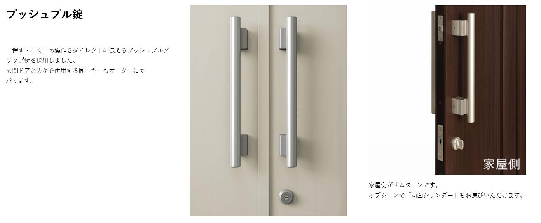 エクスティアラ 門扉 プッシュプル錠 「押す・引く」の操作をダイレクトに伝えるプッシュプルグリップ錠を採用しました。玄関ドアとカギを併用する同一キーもオーダーにて承ります。 家屋側 家屋側がサムターンです。オプションで「両面シリンダー」もお選びいただけます。