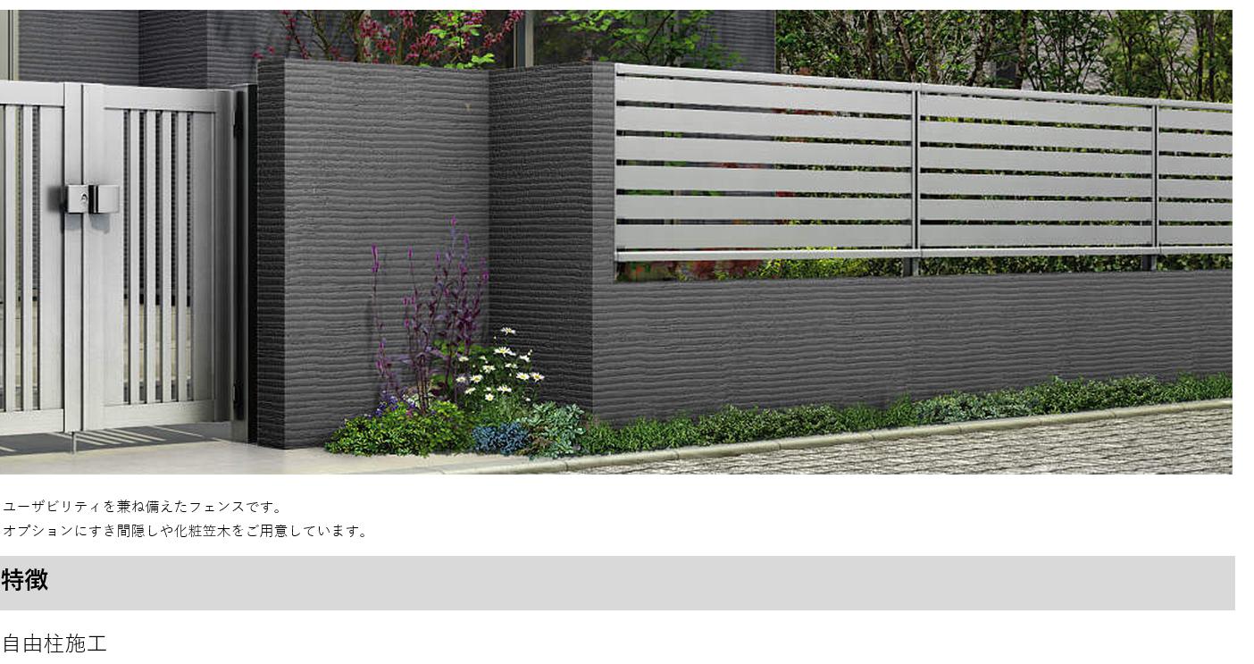 シンプレオ フェンス YKKAP ユーザビリティを兼ね備えたフェンスです。オプションにすき間隠しや化粧笠木をご用意しています。