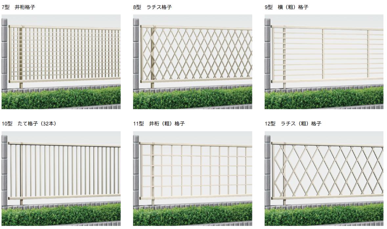 デザイン 7型 井桁格子 8型 ラチス格子 9型 横(粗)格子 10型 たて格子(32本) 11型 井桁(粗)格子 12型 ラチス(粗)格子