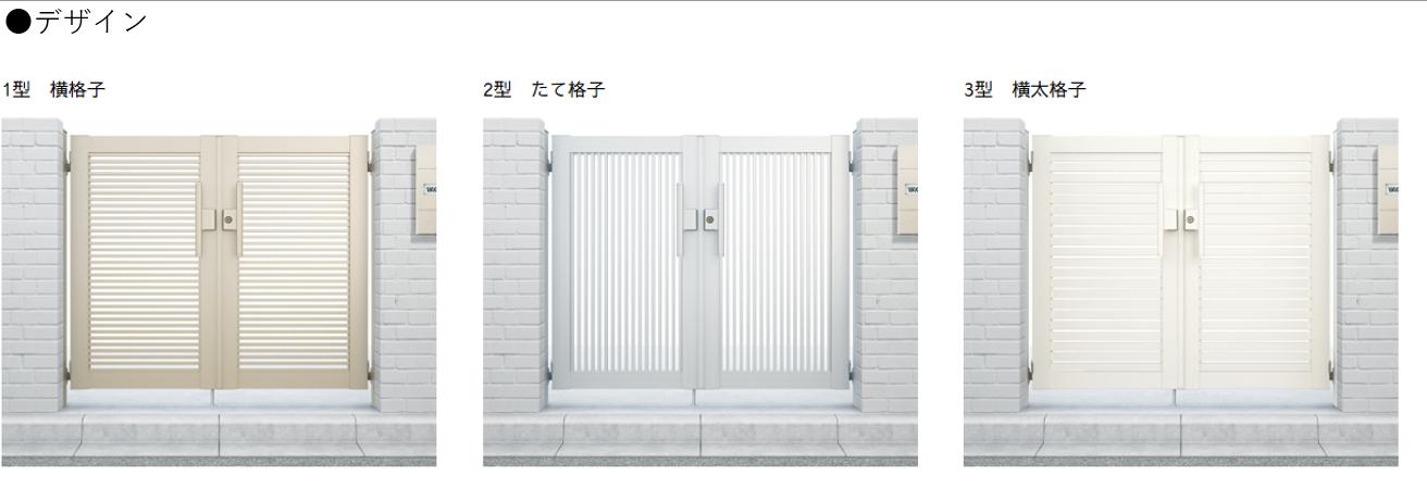 シンプレオ 門扉 ●デザイン 1型 横格子 2型 たて格子 3型 横太格子