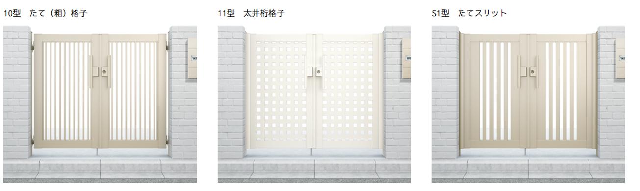 シンプレオ 門扉 ●デザイン 10型 たて(粗)格子 11型太井桁格子 S1型 たてスリット