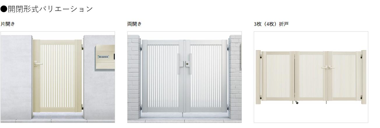 シンプレオ 門扉 ●開閉形式バリエーション 片開き 両開き 3枚(4枚)折戸