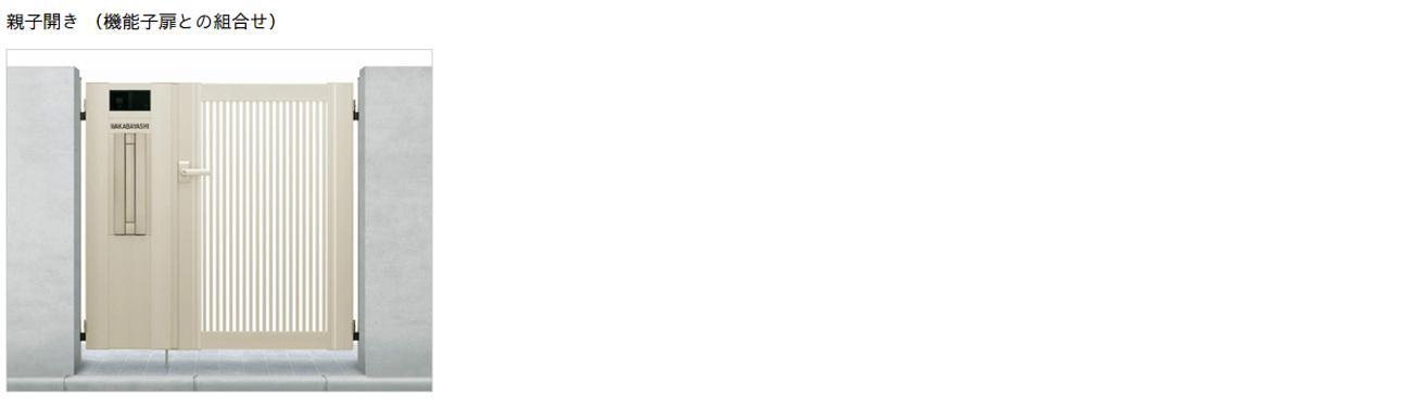 シンプレオ 門扉 ●開閉形式バリエーション 親子開き(機能子扉との組合せ)