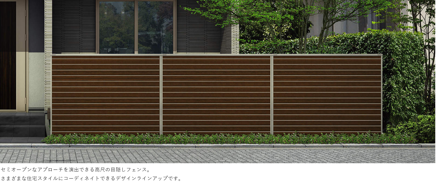 ルシアス スクリーンフェンス YKKAP セミオープンなアプローチを演出できる高尺の目隠しフェンス。さまざまな住宅スタイルにコーディネイトできるデザインラインアップです。