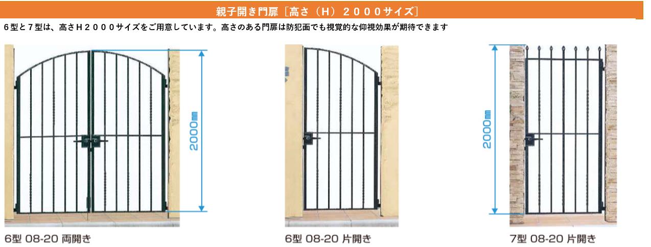 親子開き門扉〔高さ(H)2000サイズ〕 6型と7型は、高さH2000サイズをご用意しています。高さのある門扉は防犯面でも視覚的にも仰視効果が期待できます 6型 08-20 両開き 6型08-20 片開き 7型 08-20 片開き