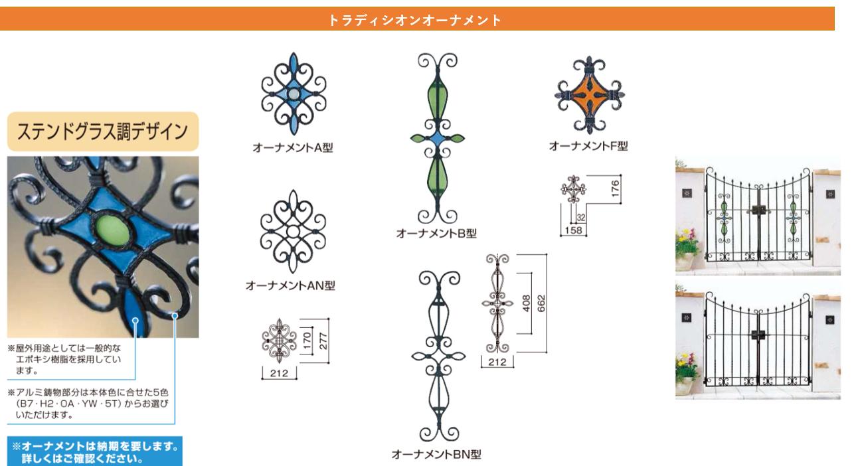トラディシオンオーナメント ステンドグラス調デザイン ※屋外用途としては一般的なエポキシ樹脂を使用しています。※アルミ鋳物部分は本体色に合わせた5色(B7・H2・OA・YW・5T)からお選びいただけます。※オーナメントは納期を要します。詳しくはご確認ください。 オーナメントA型 オーナメントB型 オーナメントF型 オーナメントAN型 オーナメントBN型