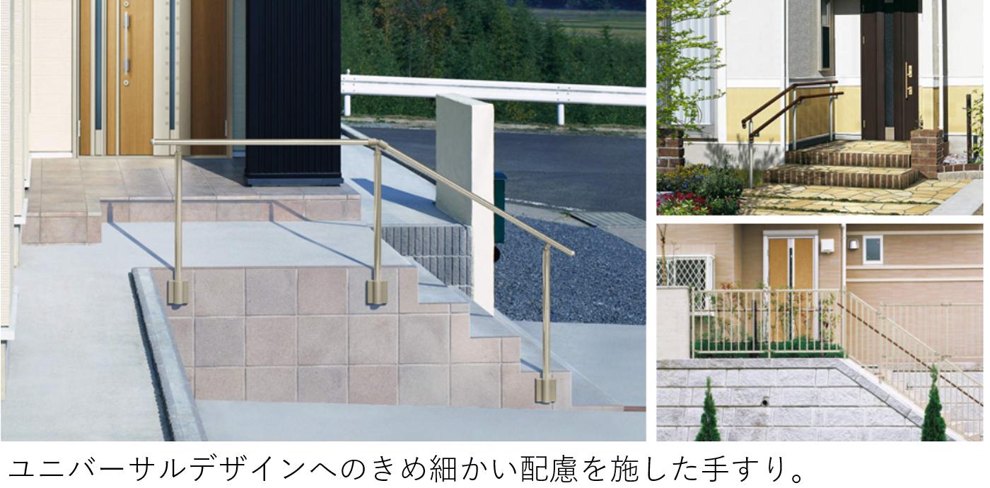 パルトナーUD YKKAP ユニバーサルデザインへのきめ細かい配慮を施した手すり。