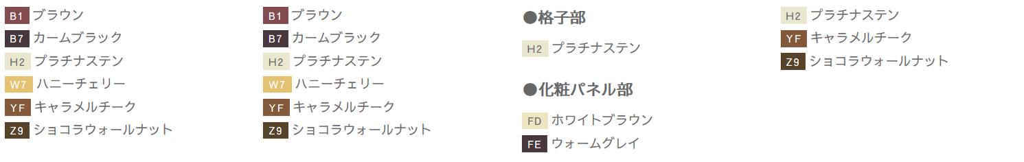 横格子 スクリーンフェンス1N型 B1 ブラウン B7 カームブラック H2 プラチナステン W7 ハニーチェリー YF キャラメルチーク Z9 ショコラウォールナット  たて格子 スクリーンフェンス2N型 B1 ブラウン B7 カームブラック H2 プラチナステン W7 ハニーチェリー YF キャラメルチーク Z9 ショコラウォールナット  たて格子+化粧パネル(リウッド) リウッド化粧スクリーンフェンス2N型 ●格子部 H2 プラチナステン ●化粧パネル部 FD ホワイトブラウン FE ウォームグレイ  横格子 スクリーンフェンス3型 H2 プラチナステン YF ショコラウォールナット