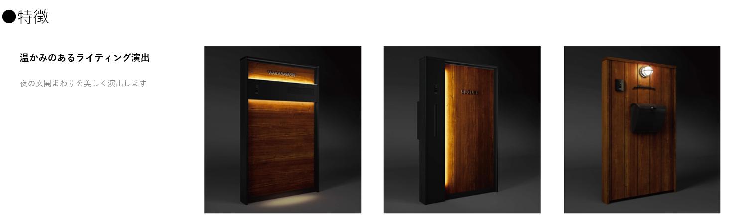 ●特徴 温かみのあるライティング演出 夜の玄関まわりを美しく演出します