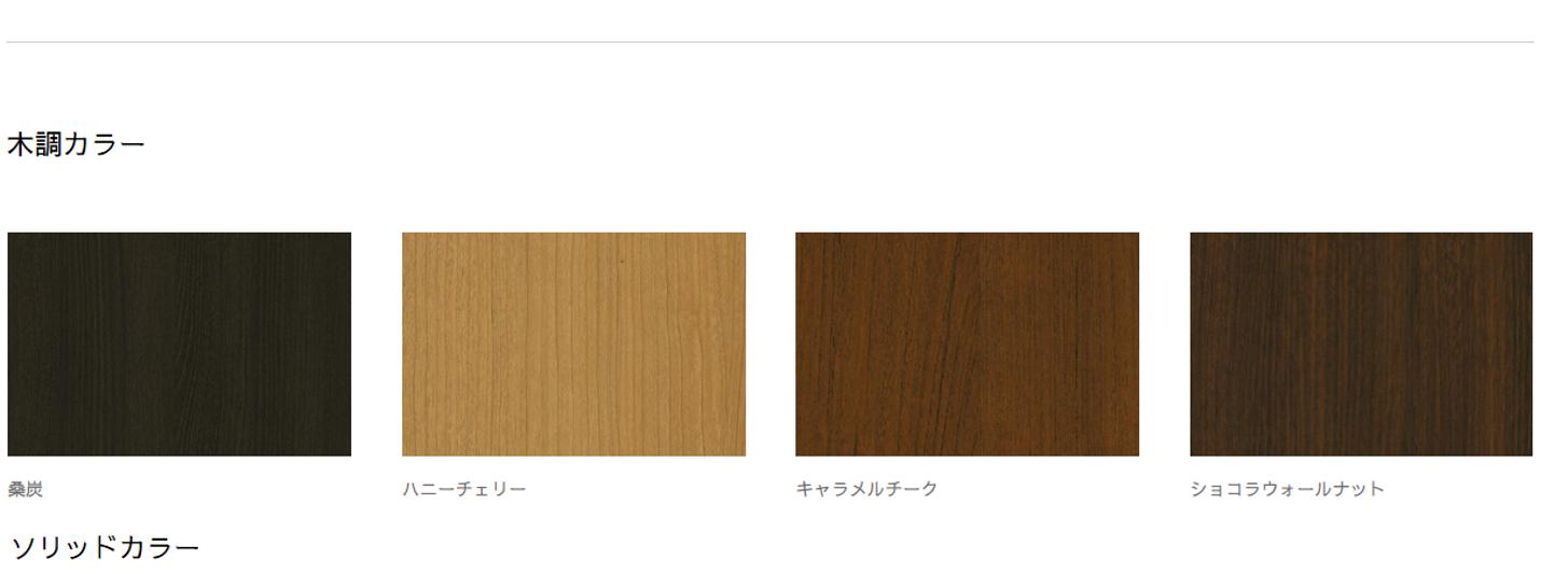 ●カラーバリエーション 木調カラー 桑炭 ハニーチェリー キャラメルチーク ショコラウォールナット