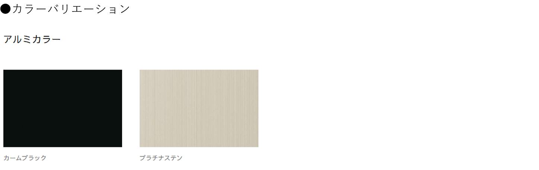 ●カラーバリエーション アルミカラー  カームブラック プラチナステン