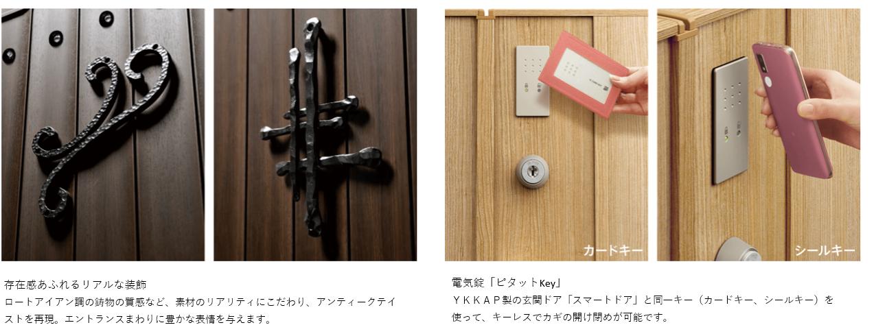 ルシアス 門扉 存在感あふれるリアルな装飾 ソートアイアン調の鋳物の質感など、素材のリアリティにこだわり、アンティークテイストを再現。エントランスまわりに豊かな表情を与えます。 電気錠「ピタットKey」 YKKAP製の玄関ドア「スマートドア」と同一キー(カードキー、シールキー)を使って、キーレスでカギの開け閉めが可能です。