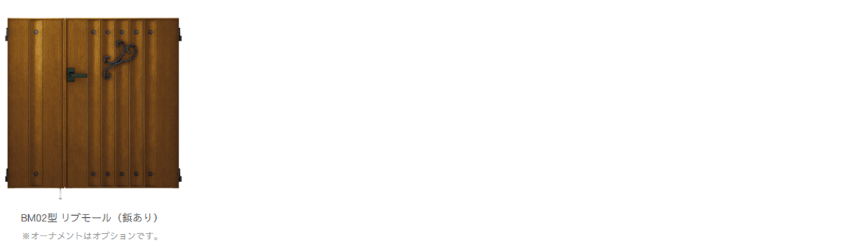 ルシアス 門扉 デザイン BM02型 リブモール(鋲あり) ※オーナメントはオプションです。