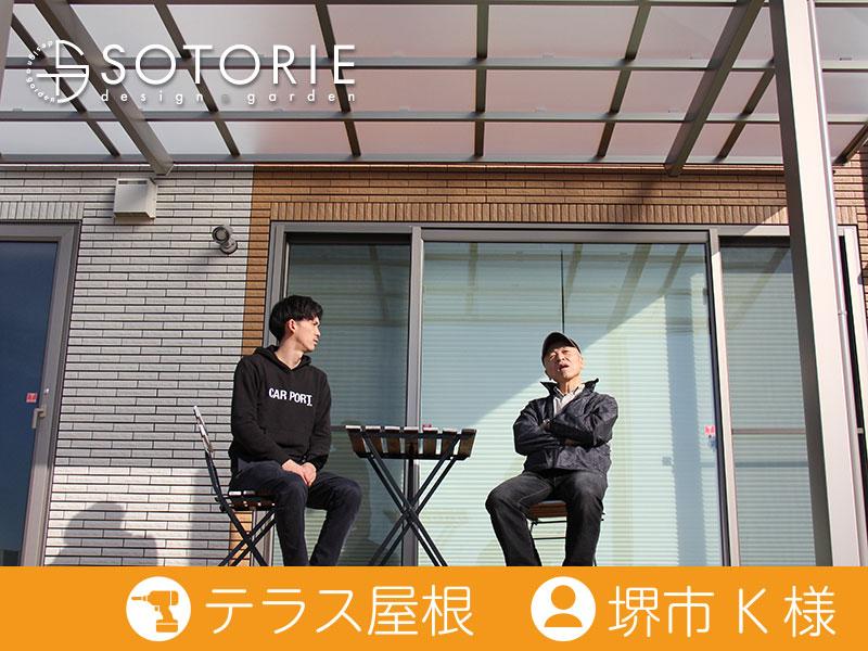 堺市K様からお客様アンケートをいただきました。